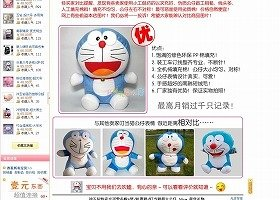 「タオバオ」で日本のキャラクター商品も売られている