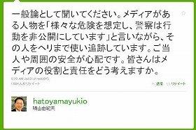 鳩山前首相の発言が波紋を広げている