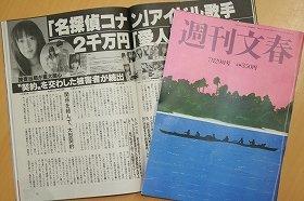 「愛人詐欺」報道が波紋