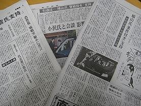 鳩山-小沢会談を伝える新聞各紙