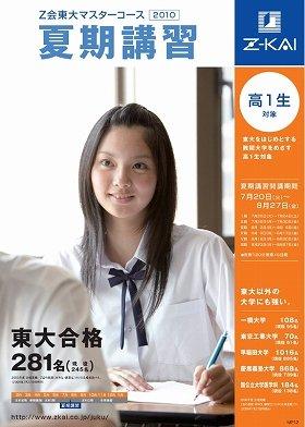 ミスマガジングランプリに選ばれた新川優愛さん