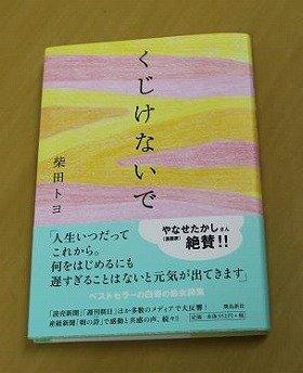 33万部発行された「くじけないで」(飛鳥新社)