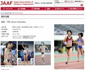 福島選手を紹介する日本陸連の公式ホームページ