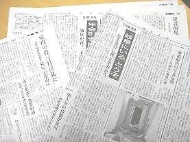 「111歳」事件を報じる新聞各紙