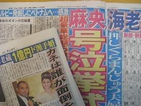 海老蔵・麻央の披露宴を伝えるスポーツ紙・夕刊紙