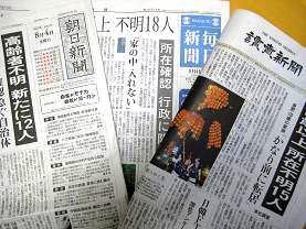 100歳以上の不明者多発を報じる朝刊各紙