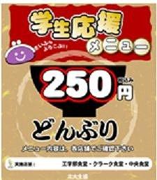 北海道大に登場した「学生応援メニュー250円丼」(北海道大学生協)