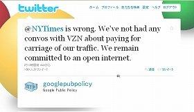 グーグルは記事内容をツイッターで否定