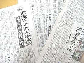 神戸では100歳以上の不明者が100人超も