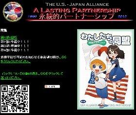 在日米軍の「萌えマンガ」が話題。