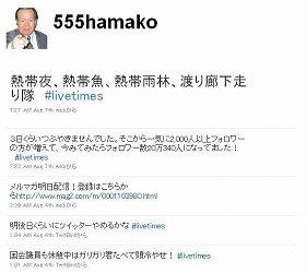浜田容疑者が逮捕前に残した一連の書き込み。ネット上では波紋が拡がっている