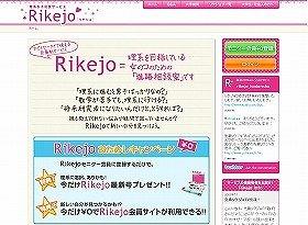 現在プレオープン中の「Rikejo」