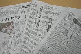 菅首相の文民統制関連発言を伝える各朝刊