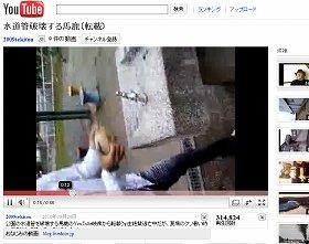 中学生が蛇口を壊すユーチューブ動画