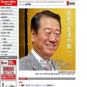 改めて代表選への立候補を表明した小沢前幹事長