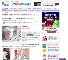 秋葉原の「珍商品」が台湾のニュースサイトでも紹介された