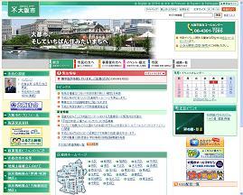 大阪市の調査は全国へ広がるか