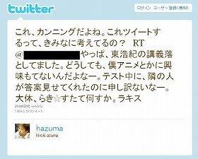 東さんのツイートをめぐり波紋が広がっている