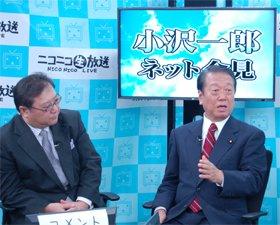 「ニコニコ生放送」に出演した民主党の小沢一郎前幹事長(右。左は司会進行をつとめた政治ジャーナリスト・角谷浩一氏)