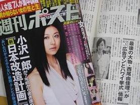 西尾アナ結婚情報を伝える週刊ポスト