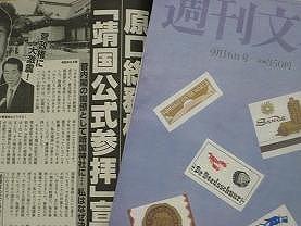靖国神社参拝問題を報じる週刊文春