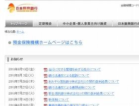 日本振興銀行のHP