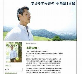 「菅首相支持」でコメント殺到。辛らつな内容も(馬淵澄夫議員のブログ)