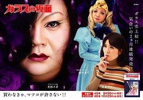 マツコさん登場の「ガラスの仮面」ポスター