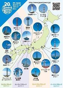 「All-Japan 20 タワーズ スタンプラリー」