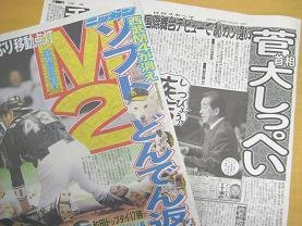 菅総理の読み間違いを報じる日刊スポーツ