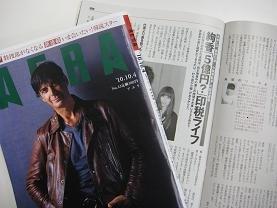 絢香さん印税ライフを報じる週刊誌AERA