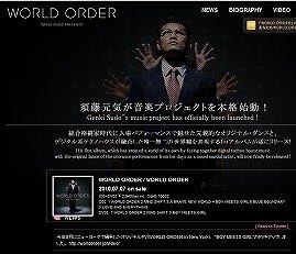 「WORLD ORDER」の特設サイトもある