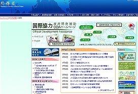 外務省のODAサイト