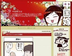 ネットで話題の「中国嫁日記」