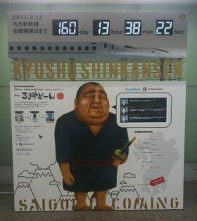 JR九州のカウントダウンボードに反発の声が出た(JR博多駅で撮影)