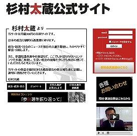 杉村太蔵氏の有料公式サイト