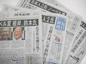 鈴木氏らのノーベル化学賞受賞を伝える朝刊紙