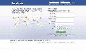 「世界で5億人」でも日本では今ひとつ