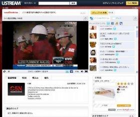 救出現場のユーストリーム中継は3万人以上が視聴した