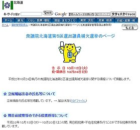 北海道選管の衆院5区補選関連サイト