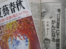 文藝春秋の「衝撃レポート」