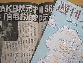 写真もの2ページと記事2ページで報じた週刊文春