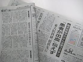 がん治療ワクチンについて報じる朝日新聞