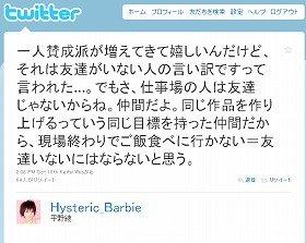 平野さんは元々一人が好きなのだという。