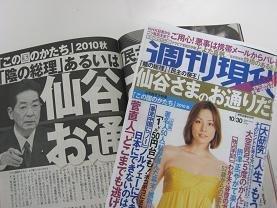仙谷官房長官を「陰の総理」と伝える週刊現代
