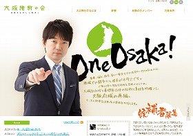 「大阪都構想」に賛成する府民が増えた(大阪維新の会のホームページ)