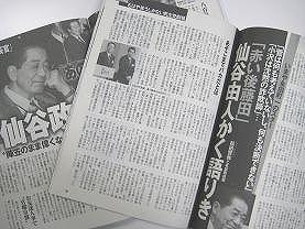 仙谷官房長官に焦点をあてる週刊現代と週刊ポスト最新号記事