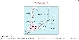 外務省サイトの北方領土に関するページ