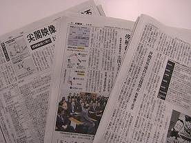 「尖閣ビデオ」公開を報じる新聞各紙