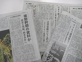 資料「流出」問題を報じる11月4日付の朝刊各紙